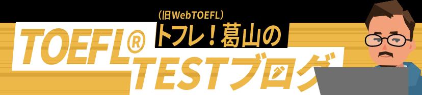 トフレ!葛山のTOEF ® LTESTブログ