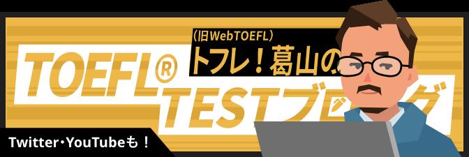 トフレ!TESTブログ