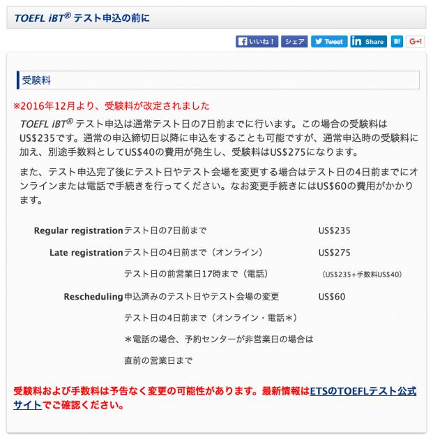 TOEFL iBT 受験料 235 ドル