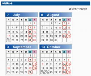TOEFL試験日 10月まで