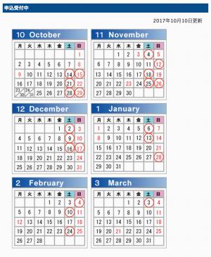 2017年3月TOEFL試験日
