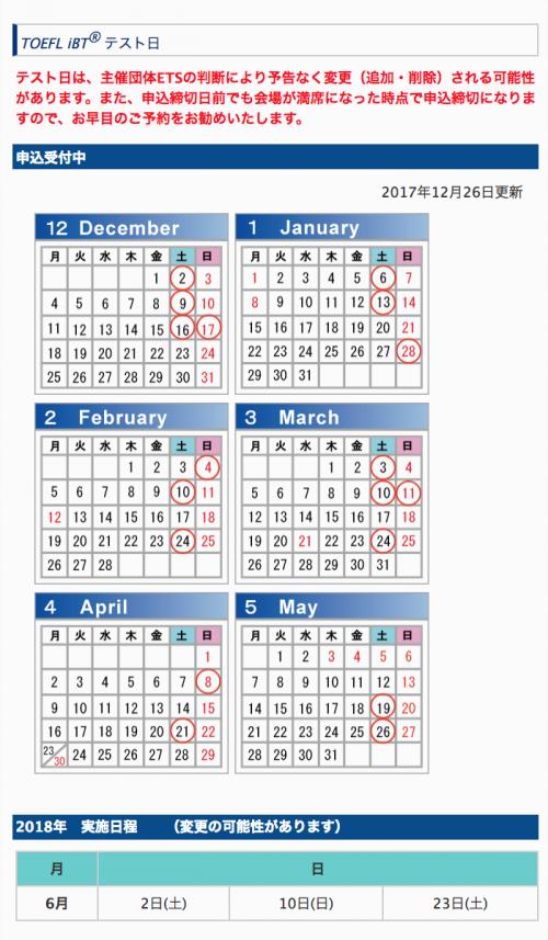 2017年5月TOEFL試験日程
