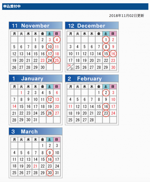 TOEFLテスト日 2019年3月まで