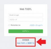 webtoefl 新規登録