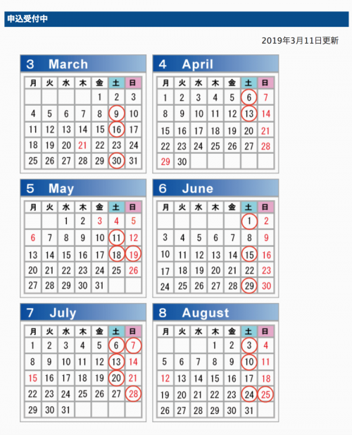 TOEFL試験3-8月申込み受付中日程