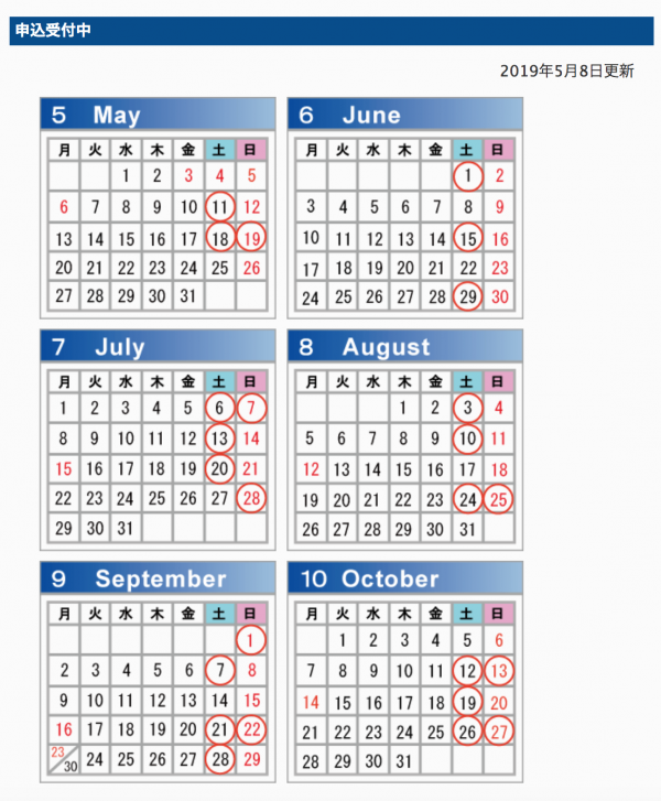 TOEFL iBT試験日 5-10月