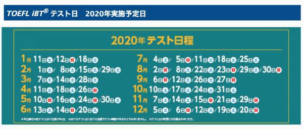 TOEFL 2020年 試験日