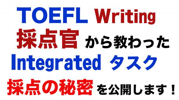 TOEFL Writing 採点の秘密