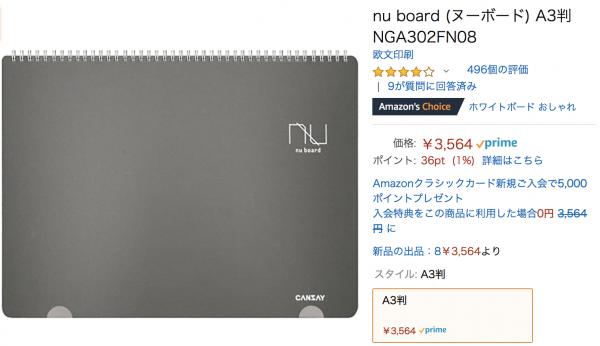 ヌーボード nu board A3