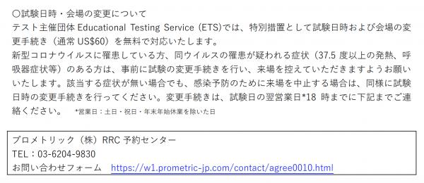 TOEFL試験 日時・会場変更