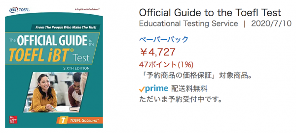 TOEFL Official Guide