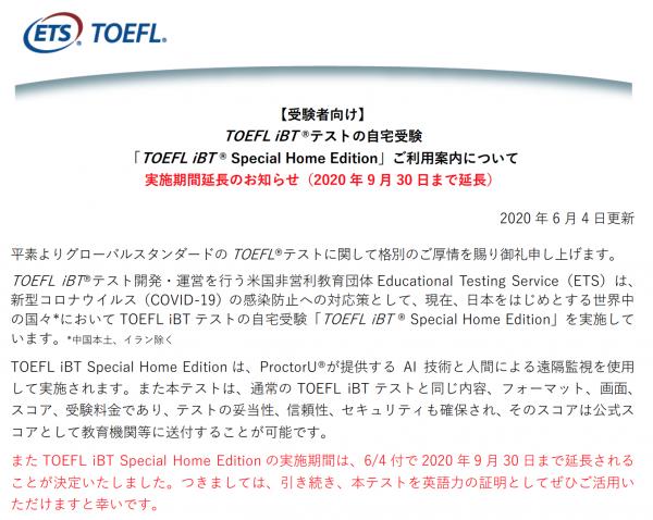 自宅TOEFL延長9/30まで