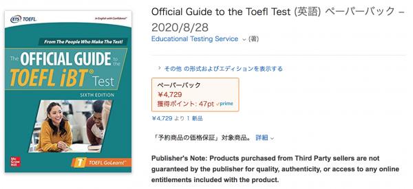 TOEFL Official Guide 発売予定日
