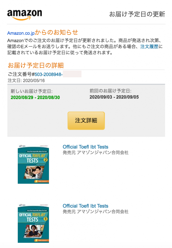 TOEFL OG 6th 購入 2